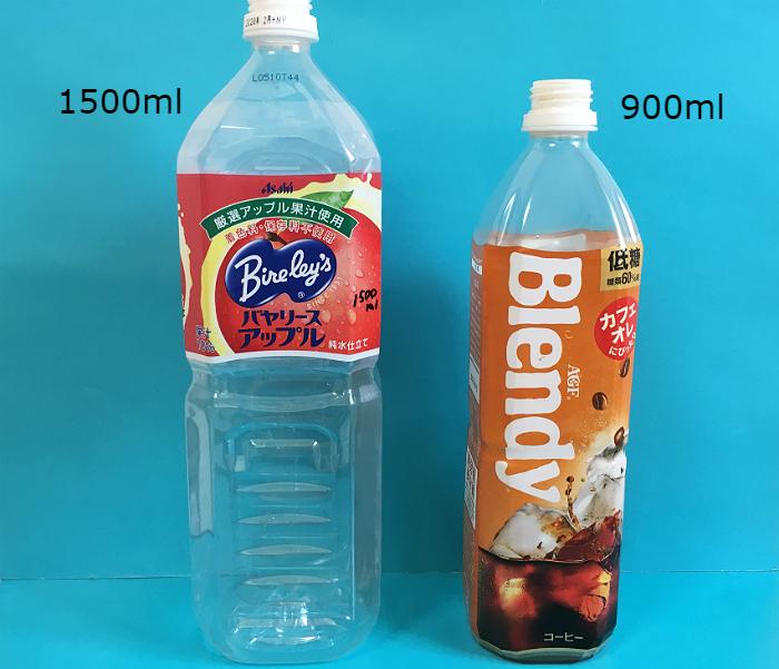 ペットボトルのサイズ