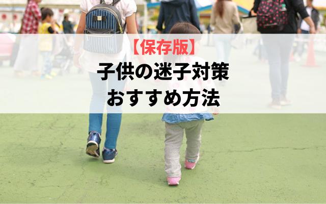 子供の迷子対策おすすめ方法