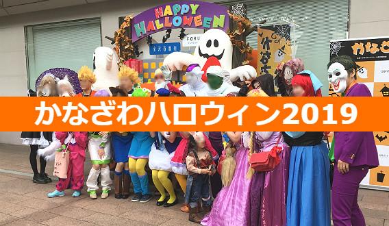 金沢ハロウィン2019 の参加者仮装