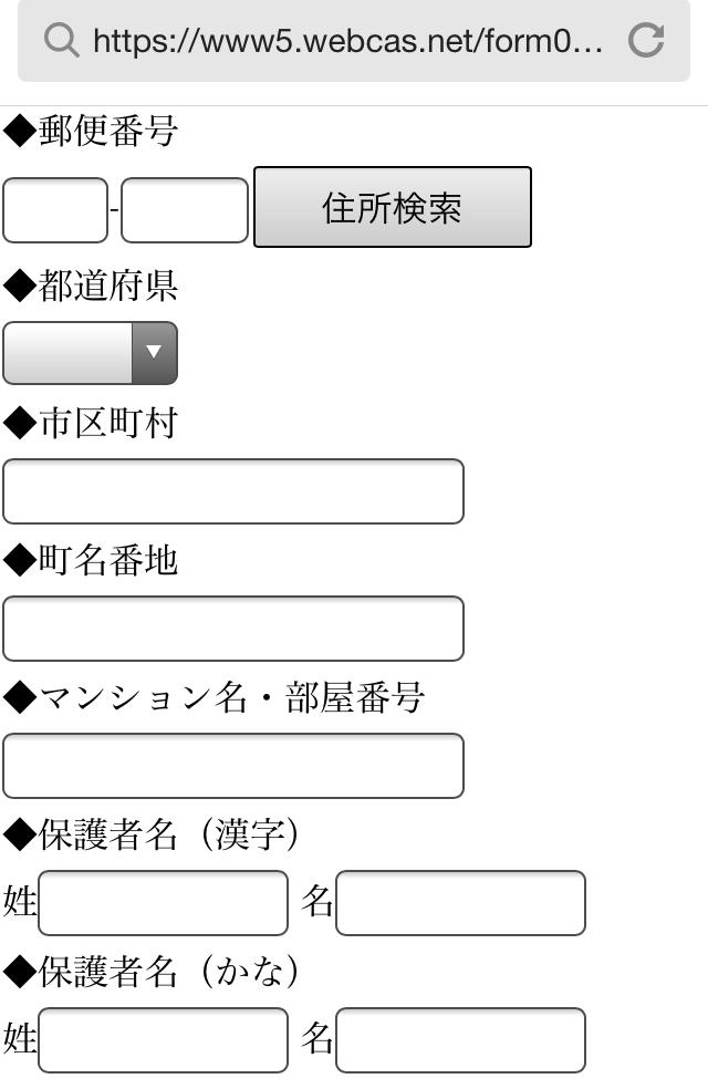 ポケモンキッズ会員カードのネット申し込み