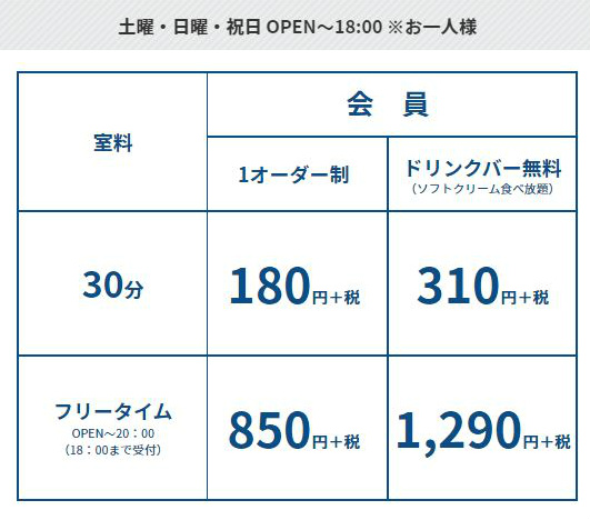 カラオケ コートダジュール 料金表