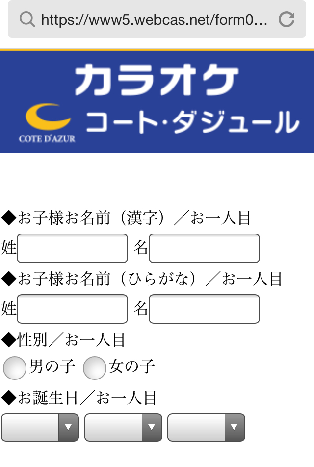 コートダジュール キッ ポケモン会員カード申し込み画面