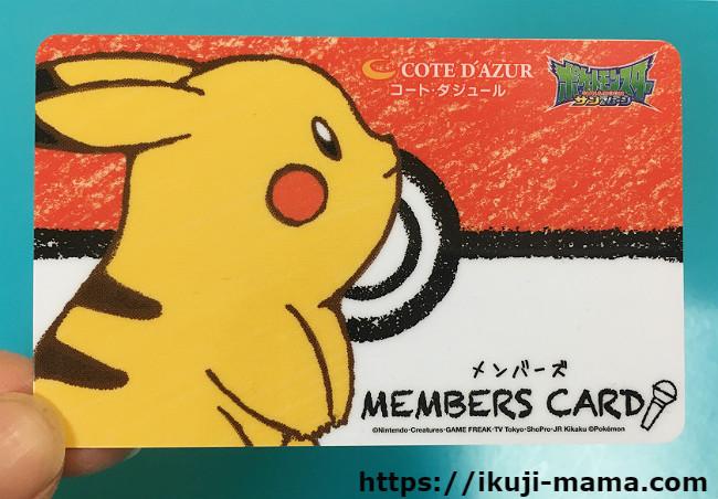 カラオケ コートダジュール ポケモンキッズカード