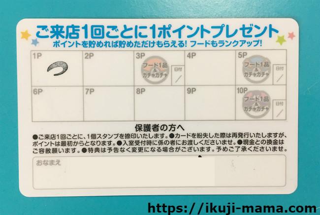 ポケモンキッズ会員カードの裏面 カラオケ コートダジュール