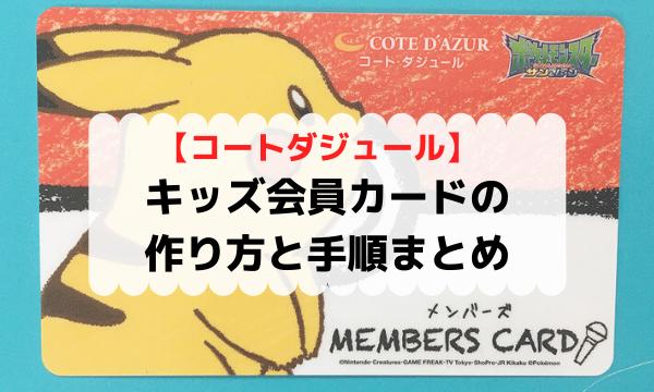 カラオケ コートダジュール キッズ会員カードの作り方